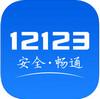 交管12123 v2.4.8