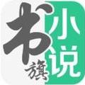 书旗小说 v4.1.25