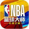 NBA篮球大师 3.0.10