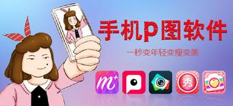 手機p圖軟件