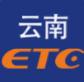 云南ETC