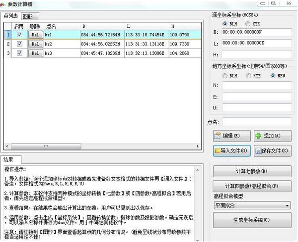 中海达坐标转换工具CoordTool v2.0