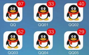 QQ多開軟件