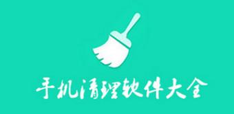 手机清理软件