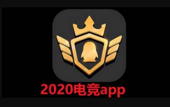 2020电竞app