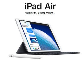 iPadAir4上市發布會直播