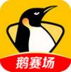 企鵝體育 6.8.7