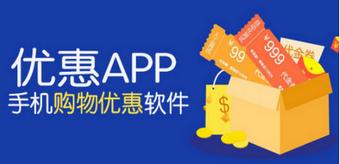 優惠購物app