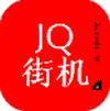 JQ街机游戏模拟器