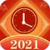 2021春节倒计时 3.22.3