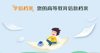 學信網登錄入口官網app