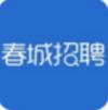春城招聘 1.6.4