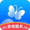 蝶变志愿 3.4.2