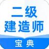 二级建造师通关宝典 v1.4.6
