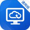 天翼云桌面通用版 1.26.0