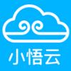 小悟云 1.5.2