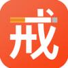 戒煙(手機戒煙軟件)