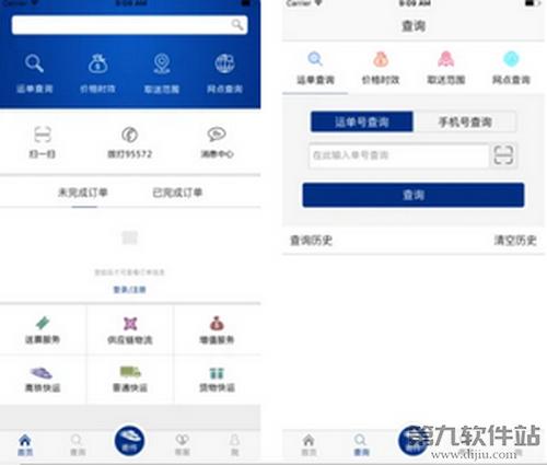 中鐵快運 1.1.6