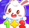 兔小貝數學 1.5