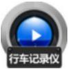 赤兔行車記錄儀視頻恢復 v10.5