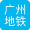广州地铁查询 1.44