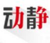 動靜新聞 5.4.1