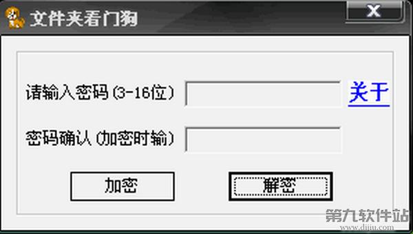 文件夾看門狗 v4.5