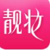 靚妝 v5.1.7