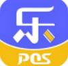 樂POS v1.1.3