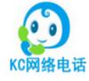 KC网络电话