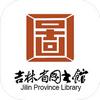 吉林省图书馆 4.0
